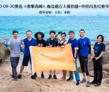 2020-08-30奥色《勇攀高峰》海边礁石人像拍摄+外拍闪光灯教学活动