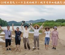 2019-07-28周日奥色《一个真实的故事》故事情节人像摄影活动合影