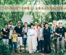 2017-07-09优乐娱乐平台《竹林隐士》古装侠女人像创作活动合影