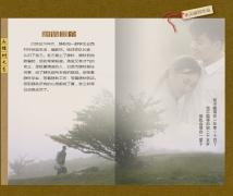 《山楂树之恋》根据同名电影改编拍摄