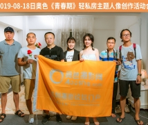 2019-08-18日奥色《青春期》轻私房主题人像创作活动合影