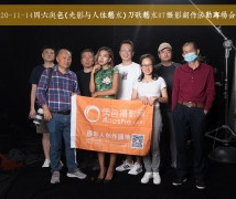 2020-11-14周六奥色《光影与人体艺术》刀歌艺术RT摄影创作活动专场合影