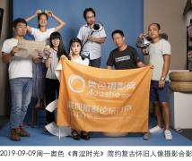 2019-09-09周一奥色《青涩时光》简约复古怀旧人像摄影合影