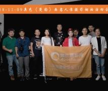 2018-11-09奥色《楚韵》画意人像摄影棚拍活动合影