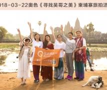 2018-03-22奥色《寻找吴哥之美》柬埔寨旅拍活动