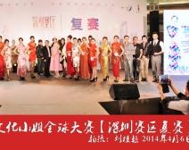 中华文化小姐全球大赛深圳赛区复赛【合影篇】