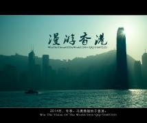 【漫游 · 香港】