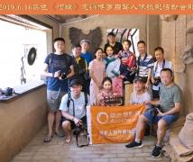 2019-06-16周日奥色《酒娘》惠州博罗自驾人像摄影活动合影