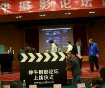 2014-12-6神牛摄影优乐娱乐手机版上线发布会活动