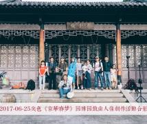 2017-06-25优乐娱乐平台《京华春梦》园博园戏曲人像创作活动合影