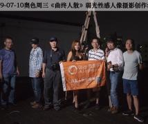 2019-07-10周三奥色《曲终人散》弱光性感人像摄影创作活动合影