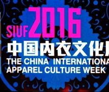 2016中国内衣文化周