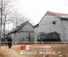 留守的村庄