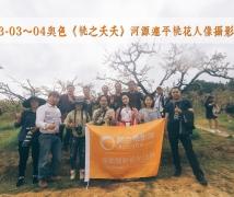 2018-03-03-04奥色《桃之夭夭》河源连平桃花人像摄影创作活动(2天1晚自驾游)合影