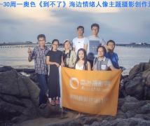 2018-04-30周一奥色《到不了》海边情绪人像主题摄影创作活动合影