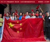2021-09-18奥色《绣红旗》大型历史题材摄影创作活动合影