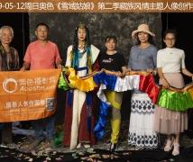 2019-05-12周日奥色《雪域姑娘》第二季藏族风情主题人像活动合影