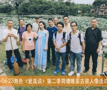 2019-06-23周日奥色《爱莲说》第二季荷塘唯美古装人像活动合影