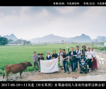 2017-06-10-11优乐娱乐平台《醉美英西》自驾游环境人像创作游学活动合影