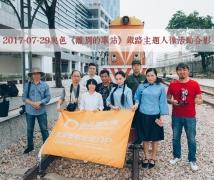 2017-07-29周六优乐娱乐平台《离别的车站》笋岗铁路主题人像创作活动合影