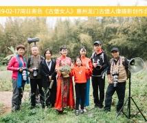 2019-02-17周日奥色《古堡女人》惠州龙门古堡人像摄影创作合影