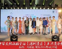 中华文化小姐全球深圳赛区半决赛【合影篇】