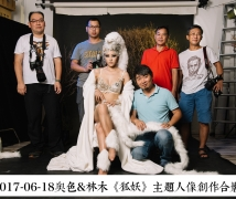 2017-06-18优乐娱乐平台&林木《狐妖》主题人像创作活动合影