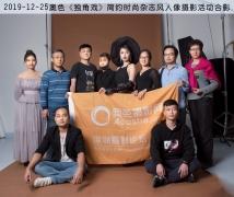 2019-12-25奥色《独角戏》简约时尚杂志风人像摄影活动合影