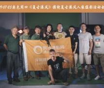 2019-07-25奥色周四《复古港风》旗袍复古港风人像摄影活动合影