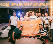 2018-5-25奧色《香車+桌球比基尼》双主題人像攝影創作活動合影