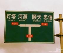 发现河源,筑梦家园。第三十八篇,东源县顺天镇。