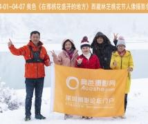 2019-04-01~04-07奥色《在那桃花盛开的地方》西藏林芝桃花节人像摄影活动合影
