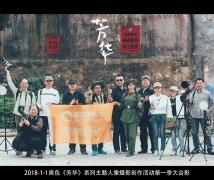 2018-01-01周一优乐娱乐平台《芳华》系列主题人像摄影创作活动合影