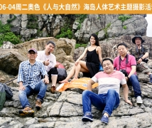 2019-06-04周二奥色《人与大自然》海岛人体艺术主题摄影活动合影