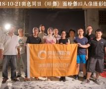 2018-10-21奥色周日《暗舞》面粉舞蹈人像摄影创作合影
