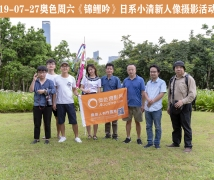 2019-07-27奥色周六《锦鲤吟》日系小清新人像摄影活动合影