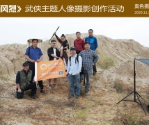 2020-11-15周日奥色《西风烈》东莞武侠古装主题人像摄影创作活动