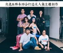 2017-06-16优乐娱乐平台&林木联合打造美人鱼主题创作