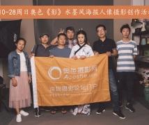 2018-10-28周日奥色《影》水墨风海报人像摄影创作活动合影