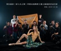 2019-12-26奥色《冰与火之舞》外模高端舞蹈主题人像摄影活动合影