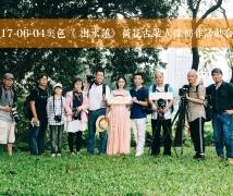 2017-06-04优乐娱乐平台《出水莲》荷花古装人像创作合影