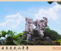 龙武山奇观