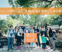 2020-04-12周日奥色《三生缘》古装主题环境人像拍摄活动大合影