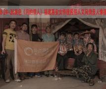 2018-08-24~26奥色《月的情人》福建惠安女传统民俗人文风情及人像摄影创作