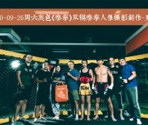 2020-09-26周六奥色《泰拳》双模泰拳人像摄影创作-东莞大合影