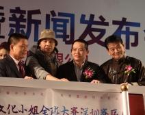 《中华文化小姐全球大赛》深圳赛区启动新闻发布会花絮