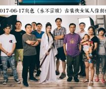 2017-06-17优乐娱乐平台《永不言败》古装侠女风人像创作活动合影