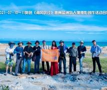 2021-07-10~11奥色《海风吹过》惠州盐洲岛人像摄影创作活动合影