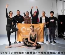 2019-12-22奥色《舞精灵》外模高端舞蹈人像棚拍活动合影