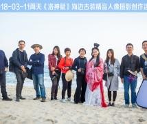 2018-03-11周天《洛神赋》海边古装人像摄影创作活动合影